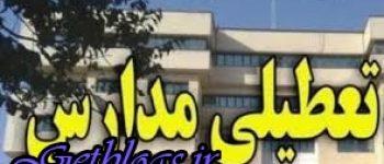 تعطیلی بعضی مدارس شهرستانهای پایتخت کشور عزیزمان ایران